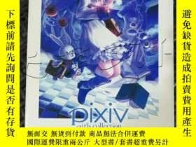 二手書博民逛書店Pixiv罕見girls collection 2010---[