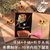 生日禮物女生閨蜜diy韓國創意畢業走心禮物送女友友情特別實用 igo  薔薇時尚