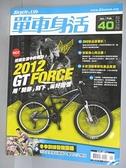 【書寶二手書T2/雜誌期刊_FMW】Bicycle&Life單車身活_40期_用騎跡刻下美好回憶