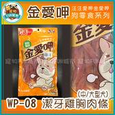 *~寵物FUN城市~*《金愛呷 狗零食系列》WP-08 潔牙雞胸肉條(中/大型犬)140g (全犬種,犬用點心)
