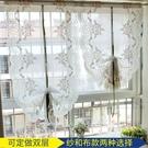 宜家►韓式雙層羅馬簾成品免打孔粘貼窗簾隔斷提拉簾升降氣球簾扇形窗紗 (80*115cm)