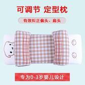 嬰兒枕 嬰兒枕頭夏季透氣0-1歲新生兒防偏頭定型枕0-6個月頭型寶寶 怦然心動