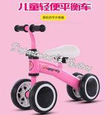 兒童滑行車1-3周歲生日禮物嬰兒寶寶玩具踏行學步溜溜扭扭平衡車