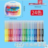 水彩筆兒童安全無毒可水洗彩色筆套裝24色36色小學生幼兒園寶寶畫畫工具 生活樂事館