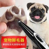 狗狗剃腳毛器腳掌神器泰迪推子貓咪腳底剪毛寵物修腳剃毛電推剪 衣櫥秘密