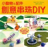 (二手書)小動物&配件創意串珠DIY
