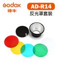 【EC數位】Godox 神牛 AD-R14 反射罩套組 濾色片 蜂巢片 AD-400Pro AD-300Pro用