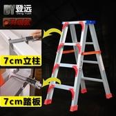 家用梯登遠加厚折疊鋁合金人字梯家用梯子雙側工程梯子合梯登高梯閣樓梯YYJ 歌莉婭