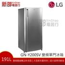 *~新家電錧~*【LG 樂金 GN-Y200SV 】冰箱 191L 精緻銀