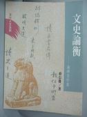 【書寶二手書T5/大學文學_GKW】文史論衡 : 論學自珍集_蔡信發