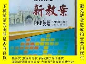 二手書博民逛書店罕見課程標準新教案(PEP英語,四年級下冊)Y266997 中國