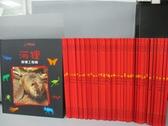 【書寶二手書T2/少年童書_REB】小小動物世界_共40本合售_虎鯨_刺蝟_土撥鼠_河狸等