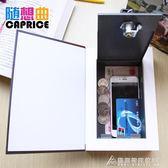 存錢罐 模擬書本保險箱存錢罐成人密碼盒子上課玩偽裝藏手機學校神器創意 酷斯特數位3c igo