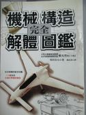 【書寶二手書T4/科學_LLB】機械構造完全解體圖鑑_和田忠太