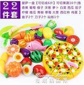 兒童過家家玩具廚房男孩女孩蔬菜切切看寶寶切水果切切樂玩具組合YYP  麥琪精品屋