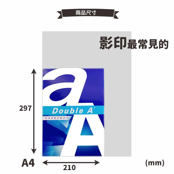 Double A A4影印紙 A&a 白色(70磅)/ 2大箱10包入(一包500張) 共5000張入 70磅影印紙/滿50包 贈7-11禮券