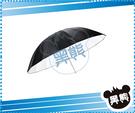 黑熊館 神牛 GODOX UB-L1 60吋 150cm 外黑內白 反光傘 反射傘 柔光傘 無影罩 纖維骨架