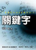 (二手書)關鍵字:看懂日文的30個技巧
