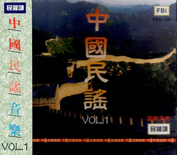 民謠頌 1 中國民謠 VOL.1  CD (音樂影片購)