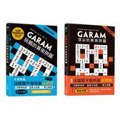 GARAM 算術拼圖:進階挑戰雙套書