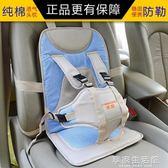 汽車兒童安全座椅寶寶便攜式簡易坐墊車載嬰兒背帶通用7個月-6歲-享家生活館 YTL
