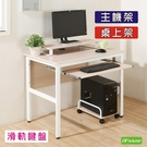 《DFhouse》頂楓90公分工作桌+1鍵盤+主機架+桌上架 工作桌 電腦桌 辦公桌 書桌椅 臥室