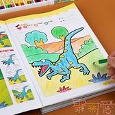 恐龍涂色畫本畫畫本入門兒童繪畫冊圖畫涂鴉填色書【聚可愛】