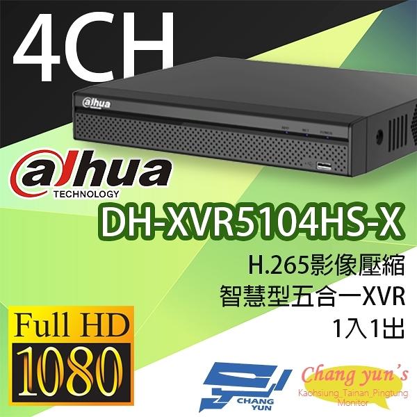 高雄/台南/屏東監視器 DH-XVR5104HS-X H.265 4路智慧型五合一XVR 大華dahua 監視器主機