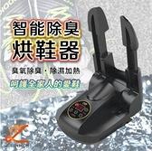 台灣12H出貨 除臭烘鞋機 多功能定時數位顯示烘鞋器 智能伸縮 除臭乾燥機 鞋子烘乾機