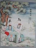 【書寶二手書T8/收藏_PME】沐春堂2017年八月拍賣會五周年慶-海納百川