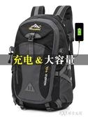 雙肩包男士背包大容量旅行包戶外登山包女輕便旅游行李包休閑書包ATF 探索先鋒