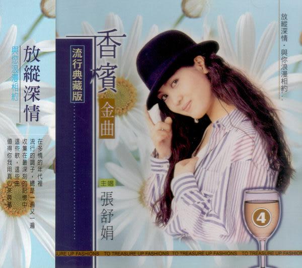 香檳金曲 流行典藏版 第4輯 CD 主唱:張舒娟 (音樂影片購)