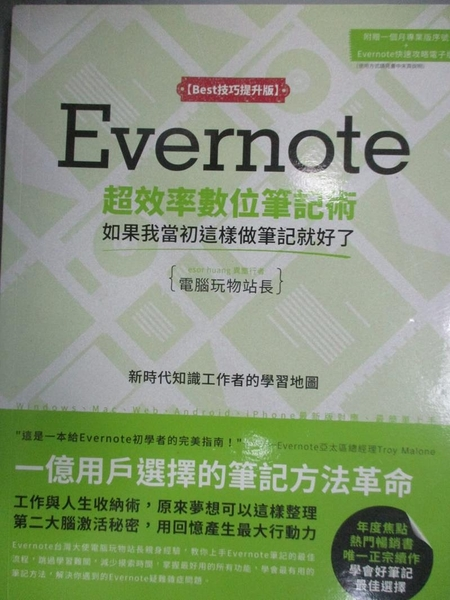 【書寶二手書T5/電腦_ZAJ】Evernote超效率數位筆記術(Best技巧提升版)_電腦玩物站長