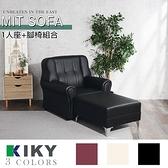 【KIKY】台灣製歐式皮爾1人座懶人皮沙發組(1人座+方塊腳椅)酒紅色