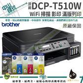 [搭1黑3彩原廠墨水]Brother DCP-T510W 原廠大連供無線印表機 原廠保固
