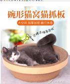 貓抓板  貓抓板碗形貓窩貓爪板窩磨爪器瓦楞紙耐磨貓抓盆貓玩具貓咪用品 樂芙美鞋
