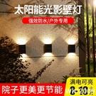新款太陽能壁燈家用防水戶外燈庭院花園陽臺露臺布置景觀氛圍裝飾 wk12009