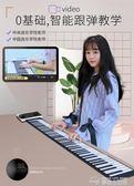 音格格手捲電子鋼琴便攜式88鍵初學者成人家用鍵盤專業加厚版男女YYJ  夢想生活家
