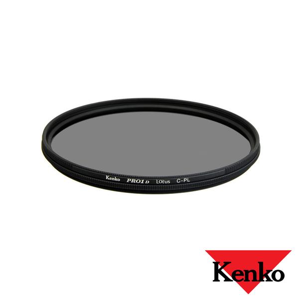 Kenko 82mm PRO1D Lotus 撥水撥油 CPL 偏光鏡 公司貨
