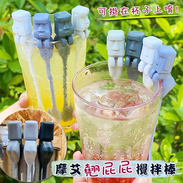 摩艾翹屁屁攪拌棒 雙層玻璃杯 復活節島 摩艾 交換禮物 居家擺飾 moai【葉子小舖】