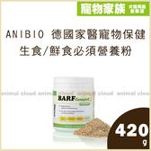 寵物家族-ANIBIO 德國家醫寵物保健-生食/鮮食必須營養粉420g