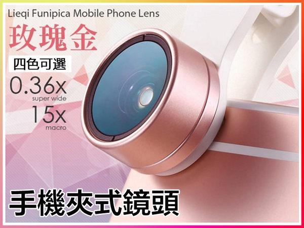 Funipica 0.36超廣角 微距離二合一鏡頭夾 手機鏡頭 魚眼 自拍神器 自拍桿