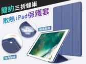 輕薄蜂巢散熱防摔iPad平板保護套