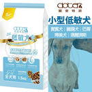 【zoo寵物商城】寵愛物語《小型低敏犬》...
