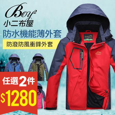衝鋒外套 薄款防風防水登山衝鋒衣外套【NQ98809】