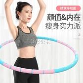 呼啦圈 呼啦圈可自由拆卸可調節可自由加重家用室內男女健身燃脂神器 快速出貨