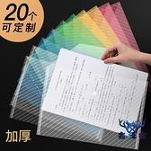 【20個】文件袋a4大容量按扣式裝檔案資料文件夾透明