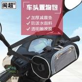 自行車包車把包電動車車頭包置物儲物袋機車收納包【步行者戶外生活館】