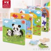 木質9片拼圖早教益智力玩具3-4歲2幼兒童6寶寶嬰兒男女孩動物小孩 創意家居生活館