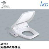 《和成HCG 》免治沖洗馬桶座 AF830 豪華型 不銹鋼噴嘴